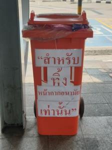 ถังขยะสีส้ม กทม.กระจายในรพ.สังกัดกทม.สำนักงานเขต ศาลาว่ากทม.และสวนสาธารณะ เพื่อรวมไปกำจัดถูกวิธี