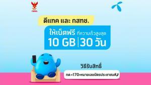 ค่ายมือถือ ยืนยันเน็ตฟรี 10 GB ได้ความเร็วเต็มสปีด