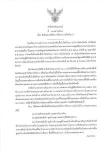 """ผู้ว่าฯ นนทบุรี กลับลำ ยกเลิกเปิด """"ร้านตัดผม-เครื่องใช้ไฟฟ้า"""" หลังชาวบ้านโวยทั้งคืน"""