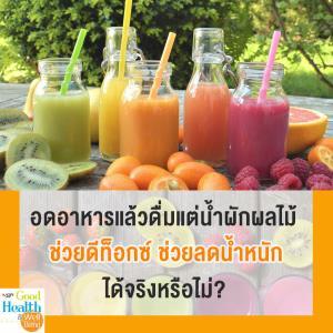 อดอาหารแล้วดื่มแต่น้ำผักผลไม้ ช่วยดีท็อกซ์ ช่วยลดน้ำหนักได้จริงหรือไม่?
