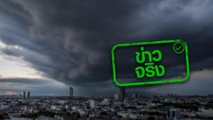 ข่าวจริง! กรมอุตุฯ เตือนพายุฤดูร้อนถล่ม 52 จังหวัด
