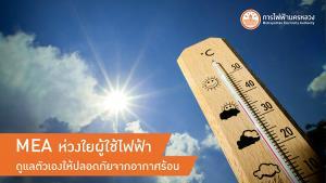 MEA ห่วงใยสุขภาพประชาชนช่วงหน้าร้อน แนะใช้ไฟฟ้าอย่างมีประสิทธิภาพและปลอดภัย