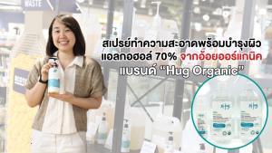 """""""Hug Organic"""" ออกสเปรย์แอลกอฮอล์ 70% จากอ้อยออร์แกนิค รับมือ โควิด-19"""