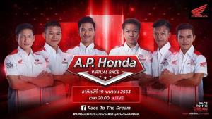 """เอ.พี.ฮอนด้า เปิดศึกบิดออนไลน์ """"A.P. Honda Virtual Race"""" สนามแรก 19 เม.ย."""