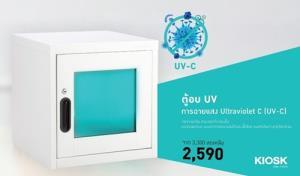 โฮมโปร เปิดตัวนวัตกรรมตู้อบ UV-C KIOSK ฆ่าไวรัสโควิด-19