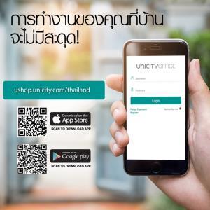 ยูนิซิตี้เปิดแอปพลิเคชัน 'Unicity Office' ทำงานที่บ้าน