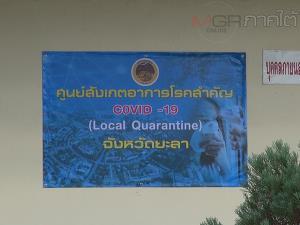 ยะลาพร้อมรับมือคนไทย 503 คน ในมาเลเซียที่กำลังจะกลับเข้าประเทศ