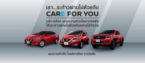 """นิสสัน เปิดโครงการ """"Care for You"""" เสนอทางเลือกใหม่ ทดลองขับ บริการรับรถ เช็คระยะ  ผ่านเว็บไซต์"""