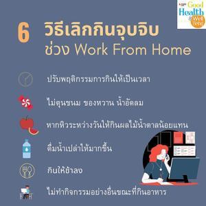 Work From Home คราวนี้ พี่จะผอม!  ง่าย ๆ เริ่มจากเลิกกินจุบจิบ