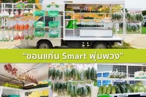 Smart พุ่มพวง จ.ขอนแก่น ยกระดับรถพุ่มพวง ลูกค้าสั่งสินค้าผ่านแอปฯ ตอบโจทย์ Social distancing