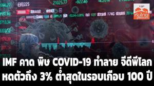 IMF คาดพิษ COVID-19 ทำลายจีดีพีโลกหดตัวถึง 3% ต่ำสุดในรอบเกือบ 100 ปี