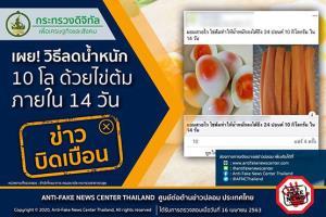 ข่าวบิดเบือนอย่าแชร์! ลดน้ำหนัก 10 โล ด้วยไข่ต้มภายใน 14 วัน