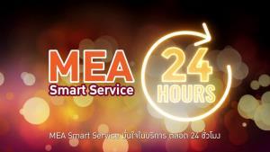 ร่วมหยุดแพร่ COVID-19 ง่ายๆ เพียงหยุดอยู่กับบ้าน และหันมาใช้ MEA Smart Service
