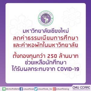 มช.ตั้งกองทุน 250 ล้านช่วย นศ.เดือดร้อนโควิด-19 เตรียมลดค่าเทอมและค่าหอมหาวิทยาลัย