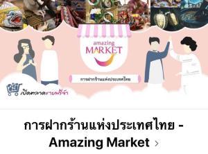 """ททท.เปิด Facebook Group """"การฝากร้านแห่งประเทศไทย-Amazing Market"""""""