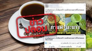 ไม่จริง ไม่ควรแชร์ต่อ! กาแฟผสมมะนาว น้ำมันมะพร้าว แก้ไมเกรนได้