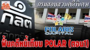ฟื้นคดีหนี้เทียม POLAR (ตอน1) / สุนันท์ ศรีจันทรา