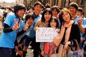 """""""ยินดีด้วยที่สอบติดมหาวิทยาลัยโตเกียว""""  ภาพจาก http://blog.livedoor.jp/"""