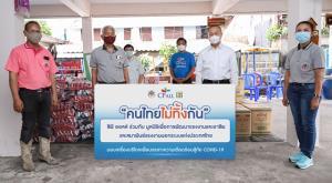 """เซเว่น อีเลฟเว่น เดินหน้า """"คนไทยไม่ทิ้งกัน""""ร่วมกับภาคประชาสังคม มอบชุดอุปโภค บริโภคให้กับผู้ได้รับผลกระทบ COVID-19"""