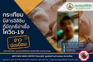 """""""กรมการแพทย์แผนไทยและการแพทย์ทางเลือก"""" เผย """"กระเทียม"""" ไม่มีฤทธิ์ทางเภสัชวิทยาในการฆ่าเชื้อโควิด-19"""