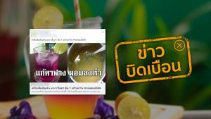ข่าวบิดเบือน! ดื่มน้ำอัญชันมะนาวโซดา วันละแก้ว แก้ตาฟาง ผอมเร็ว