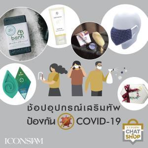 ไอคอนสยามเปิดบริการ Chat&Shop ผ่าน ICONSIAM LINE Official Account