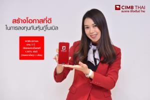 ซีไอเอ็มบีไทยชวนซื้อหุ้นกู้โนเบิล 20-22 เม.ย. ดอกเบี้ย 4.50%