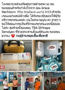 """""""เกรซ มิสไทยแลนด์เวิลด์ 2019"""" ส่งเจลแอลกอฮอล์ให้ รพ.ทั่วประเทศ"""