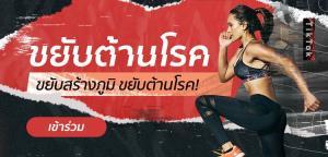 TikTok ชวนคนไทย #ขยับต้านโรค ฟิตร่างกายให้แข็งแรง