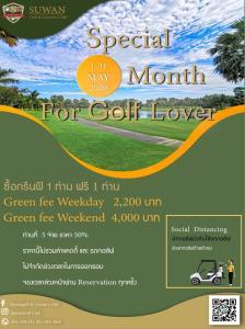 """สนามสุวรรณจัด """"Special Month For Golf Lover"""" ตลอดเดือน พ.ค."""