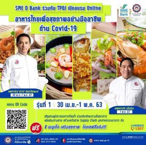 ธพว.จับมือ TPQI จัดอมรมออนไลน์ สร้างอาชีพ-รายได้ ยกระดับอาหารไทยต้านโควิด-19
