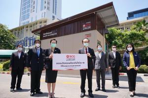 มูลนิธิเอสซีจี ส่งมอบนวัตกรรมห้องคัดกรอง (Modular Screening Unit) แห่งที่ 4 แก่โรงพยาบาลจุฬาลงกรณ์ สภากาชาดไทย เพื่อปกป้องบุคลากรการแพทย์จากโควิด -19