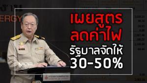 เผยสูตรลดค่าไฟ รัฐบาลจัดให้ 30-50%