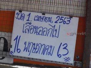 """คอหวยไม่สนหวยไทย-หวยมาเลย์เลื่อนออกรางวัล หันมาเล่น """"หวยเขมร"""" แทน"""
