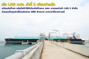 เรือ LNG กฟผ.ลำที่ 2 เทียบท่าแล้ว หวังช่วยลดต้นทุนค่าเชื้อเพลิงร่วม 500 ล้านบาท