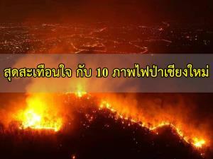 """สุดสะเทือนใจ กับ """"10 ภาพวิกฤตไฟป่าเชียงใหม่"""""""