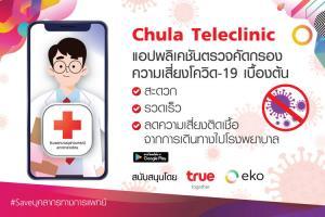 """ทรู เปิดตัว """"Teleclinic"""" แพลตฟอร์มสาธารณสุขยุคดิจิทัล ประเดิมครั้งแรกที่ โรงพยาบาลจุฬาลงกรณ์ สภากาชาดไทย"""