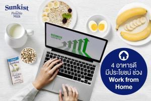 """""""ซันคิสท์"""" แนะนำ 4 อาหารดีมีประโยชน์ ควรค่าแก่การพกติดไว้ในช่วง Work from Home"""