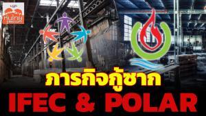 ภารกิจกู้ซาก IFEC-POLAR / สุนันท์ ศรีจันทรา