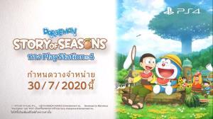 """Doraemon Story of Seasons"" เตรียมวางจำหน่ายบน PS4 พร้อมรองรับภาษาไทย!"