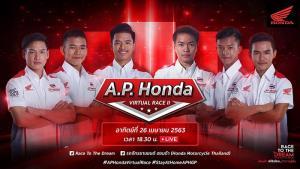 """A.P. Honda Virtual Race"" แข่งสนามสอง 26 เมษา ถ่ายสดผ่านเฟซบุ๊ก"