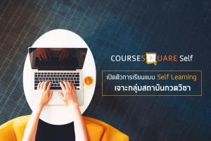 โควิด-19 ดันเรียนออนไลน์คึกคัก คอร์สสแควร์เปิดระบบใหม่ Self Learning