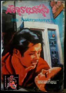 ผลงานนวนิยายของพนมเทียน มีอยู่หลากเรื่องหลายแนว ซึ่งล้วนแล้วแต่ได้รับความนิยมอย่างแพร่หลาย