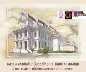 """จุฬาฯ คว้าอันดับหนึ่งของไทย  และอันดับ 45 ของโลก """"ด้านการพัฒนาที่ยั่งยืนของระบบนิเวศทางบก"""""""