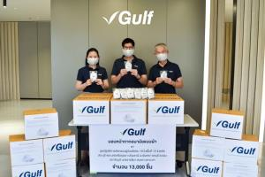 'กัลฟ์' มอบหน้ากากผ้า แก่ชุดปฏิบัติการคัดกรองผู้ป่วยระดับตำบล-อสม. ในพื้นที่ 10 จังหวัด ต้านโควิด-19