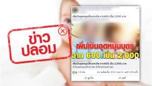 อย่าแชร์! ข่าวปลอม เพิ่มเงินอุดหนุนเลี้ยงดูเด็กแรกเกิด จาก 600 เป็น 2,000 บาท
