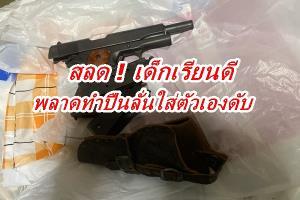 สลด! เด็กเรียนดีนำปืนพ่อมาเล่นพลาดท่าปืนลั่นใส่ตัวเองดับ
