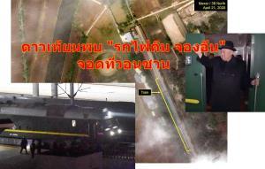 """In Clip : ดาวเทียมพบรถไฟคาดเป็นของ """"คิม จองอึน"""" จอดเมืองวอนซานทางตะวันออกของเกาหลีเหนือ"""