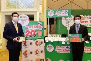 ซีพีเอฟ จัดอาหารปลอดภัยราคาโดนใจ 20 บาท 1 ล้านกล่อง ช่วยเหลือคนไทยช่วงโควิด19