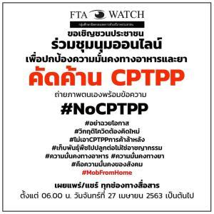 ม็อบออนไลน์! FTA Watchg ค้าน CPTPP หวั่นกระทบความมั่นคงอาหารและยา